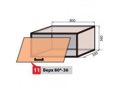 Квадро №11 80 верх окап витрина