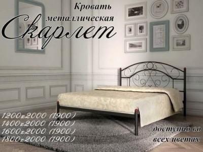 Кровать «Скарлет» (Металл-дизайн)