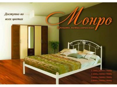 Металлическая кровать «Монро» (Металл-Дизайн)