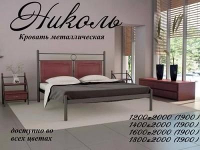Кровать «Николь» (Металл-дизайн)