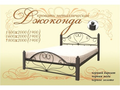 Металлическая кровать «Джоконда» (Металл-дизайн)