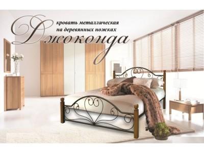 Кровать «Джоконда на деревянных ножках» (Металл-дизайн)