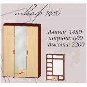 Шкаф 1480 Доминика