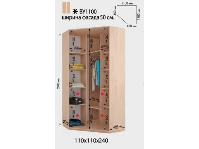 Угловой шкаф-купе BУ 1100