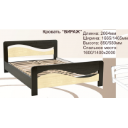 Кровать «ВИРАЖ» (ФЕНИКС)