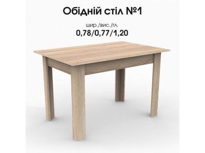 Обеденный Стол №1 БМФ