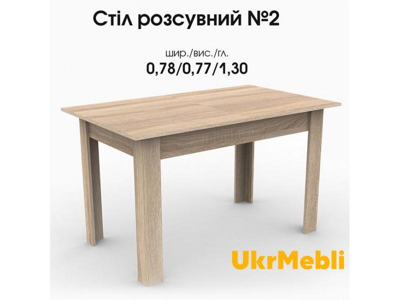 Стіл Розсувний №2 БМФ