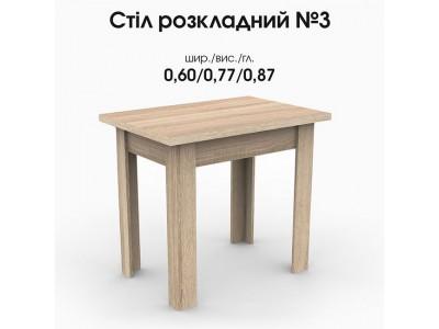 Стіл Розкладний №3 БМФ