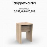 Табурет № 1 (коплект-2 шт) БМФ