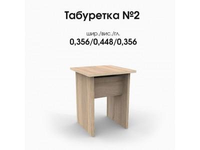 Табуретка №2 БМФ