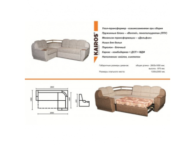 Угловой диван Эксо (Кайрос)
