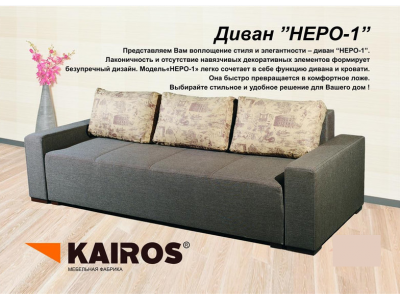 Диван Неро-1 (Кайрос)