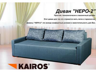 Диван Неро-2 (Кайрос)
