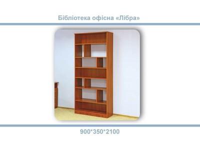 Библиотека офисная Либра
