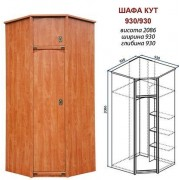 Шкаф угловой 930х930 «Валенсия» (Мебель-Сервис)